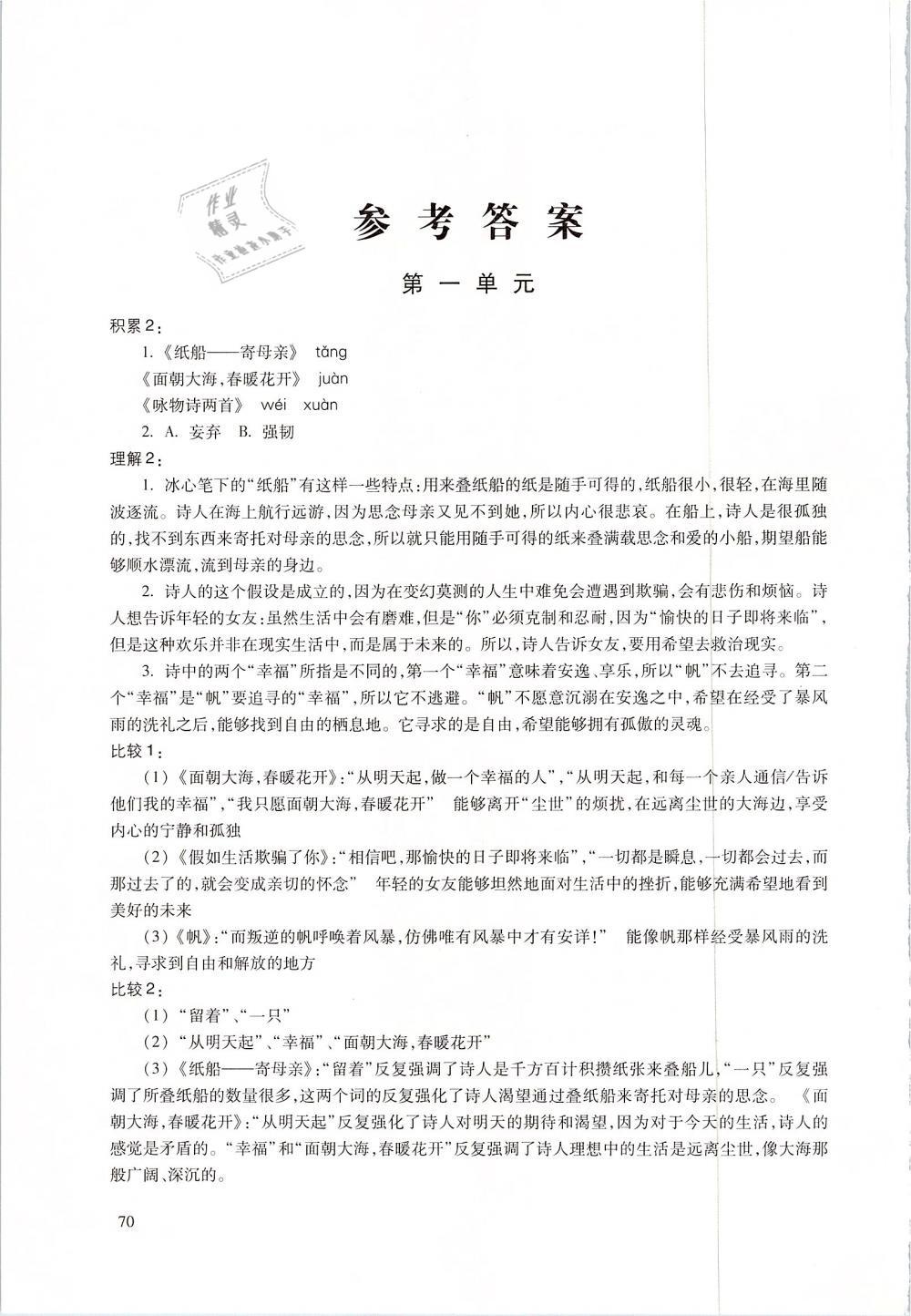 2019年语文练习部分九年级第二学期沪教版第1页