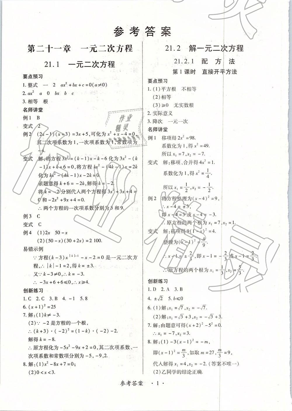 2018年一課一練創新練習九年級數學全一冊人教版第1頁