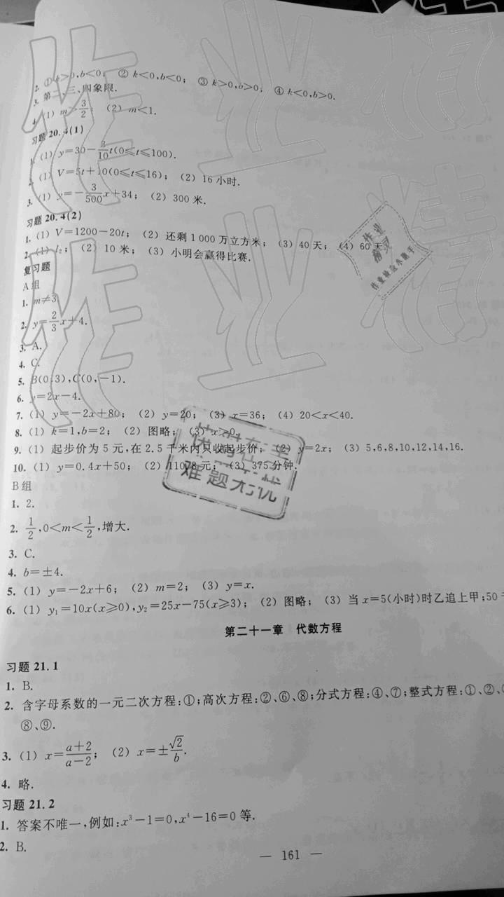 2019年数学练习部分八年级第二学期沪教版第2页