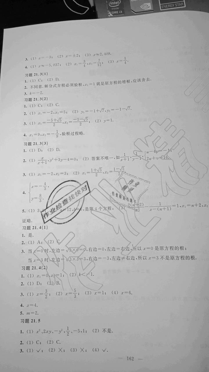 2019年数学练习部分八年级第二学期沪教版第3页