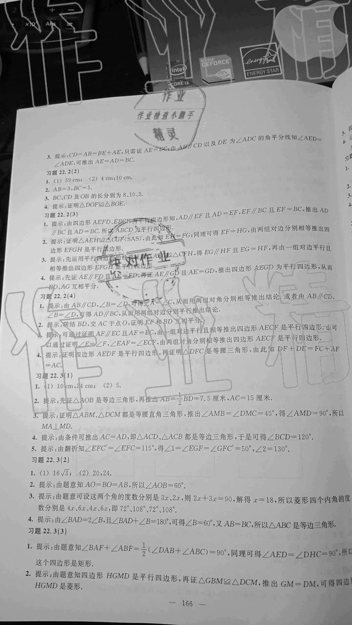 2019年数学练习部分八年级第二学期沪教版第7页