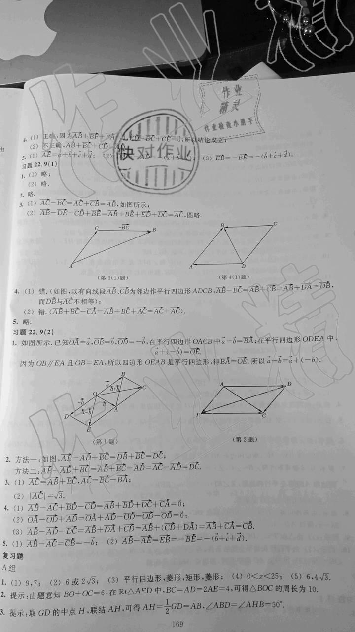 2019年数学练习部分八年级第二学期沪教版第10页