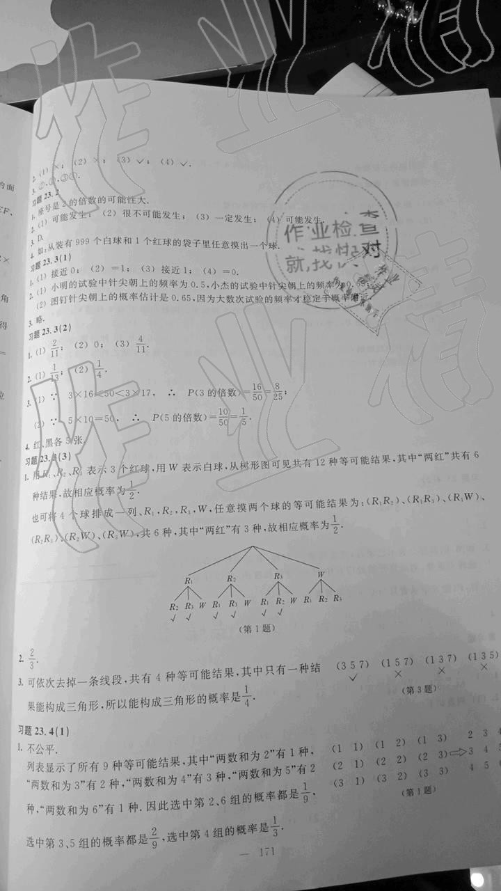 2019年数学练习部分八年级第二学期沪教版第12页