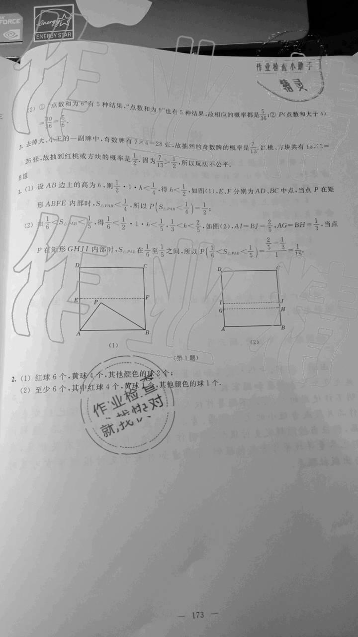 2019年数学练习部分八年级第二学期沪教版第14页