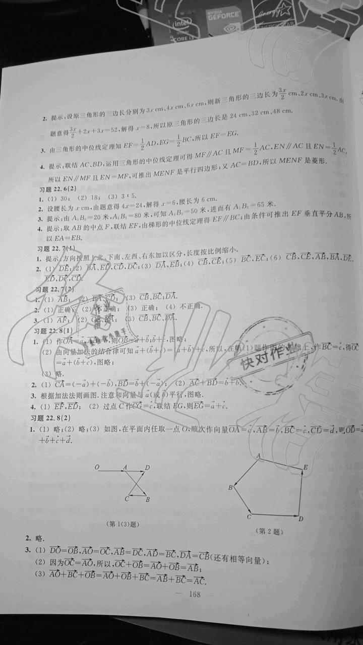 2019年数学练习部分八年级第二学期沪教版第9页
