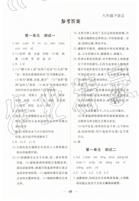 练习册 2019年黄冈测试卷八年级语文下册人教版答案主要是用来给同学