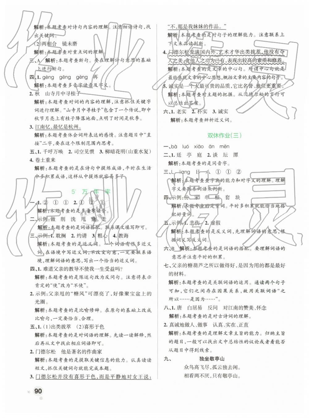 2019年人教学霸作业本四小学年级下册小学版v人教猫语文图片