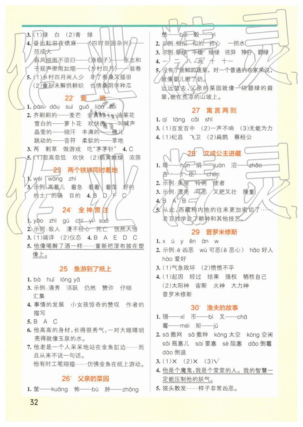 2019年人教学霸作业本四小学语文下册小学版2019年惠州仲恺年级学校划分分布图图片