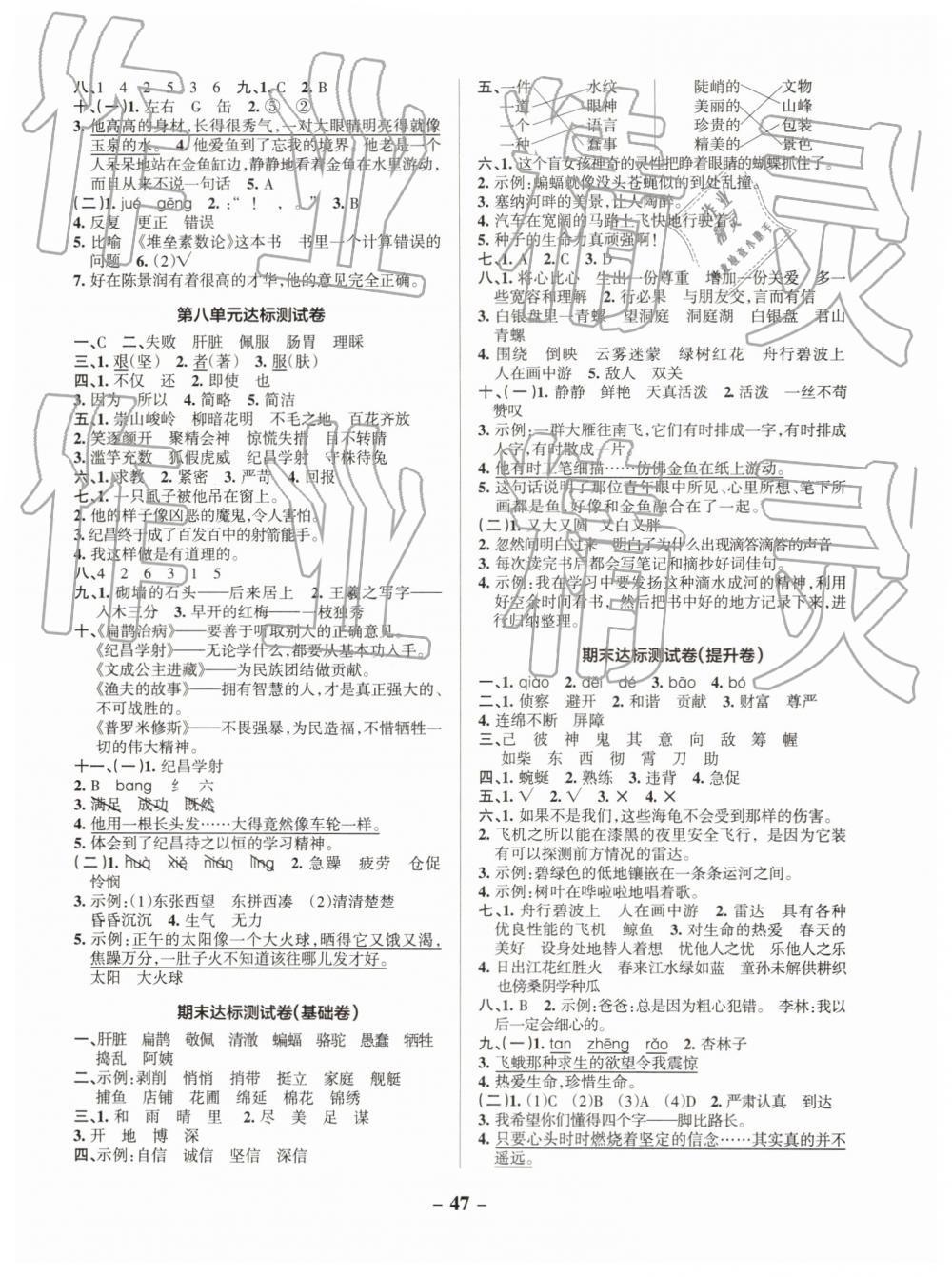 2019年小学学霸作业本四小学下册语文电话版沪宁年级人教图片