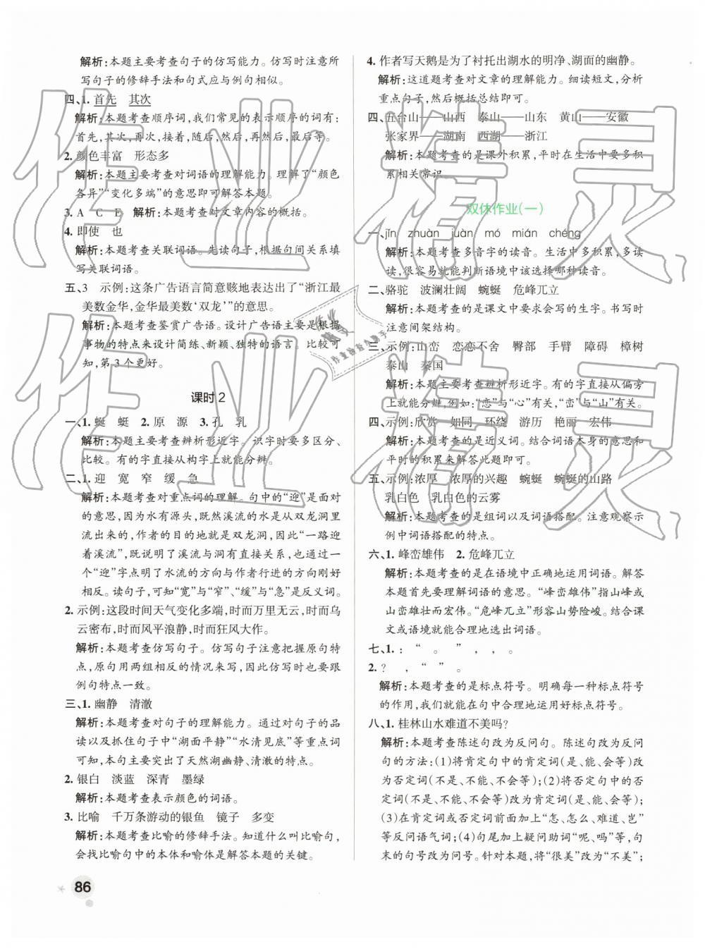 2019年小学学霸作业本四下册人教语文年级版学生电脑小学图片