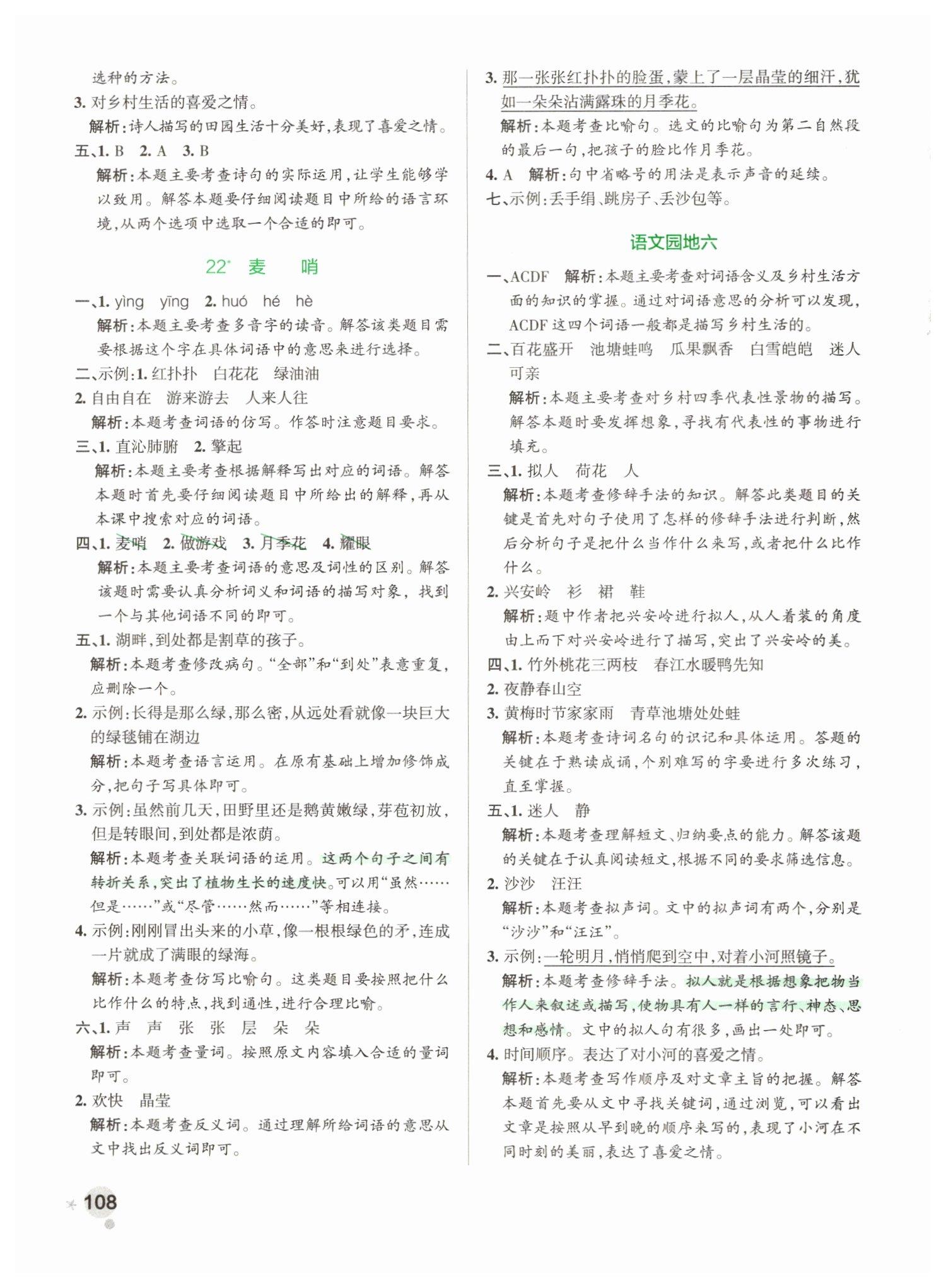 2019年语文学霸作业本四课件小学人教小学版上册一下册拼音年级年级语文图片