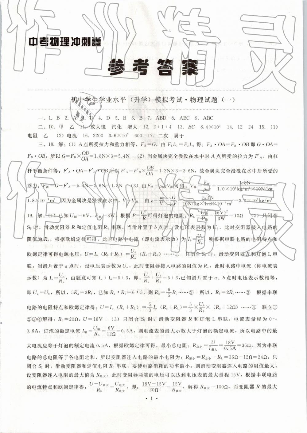 2019年中考冲刺物理吉林大学出版社第1页