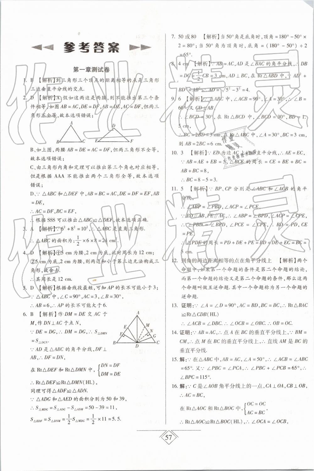 2019年同步导学必刷卷八年级数学下册北师大版第1页
