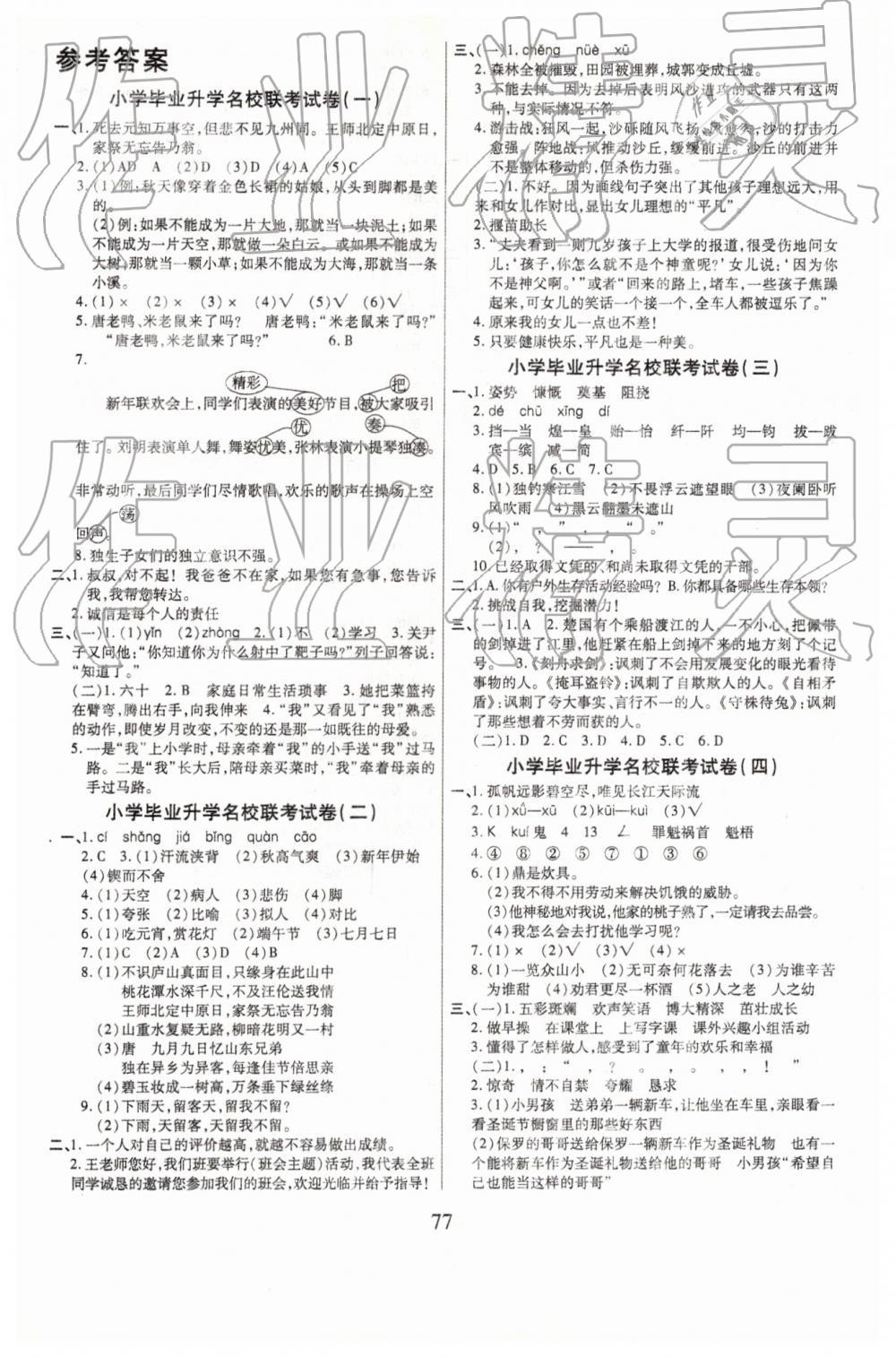 2019年小升初教研室调研卷语文第1页