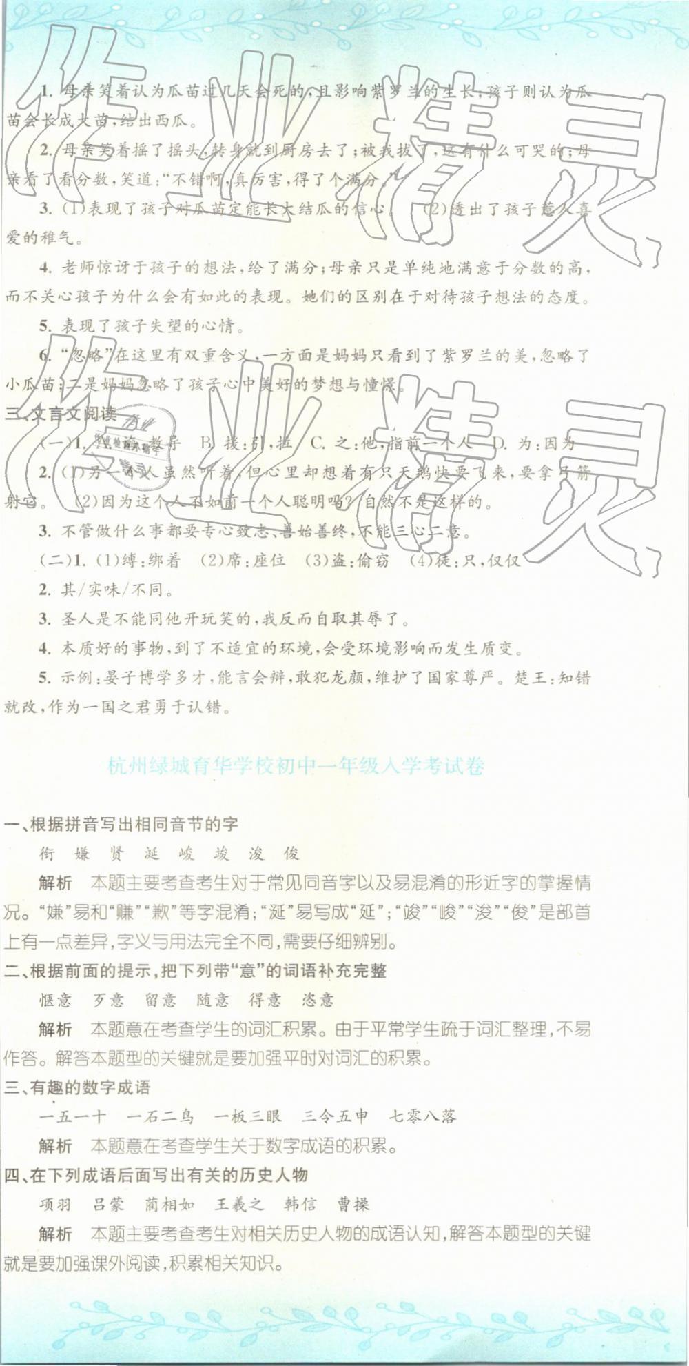 2019年孟建平小升初名校招生入学考试卷语文第33页