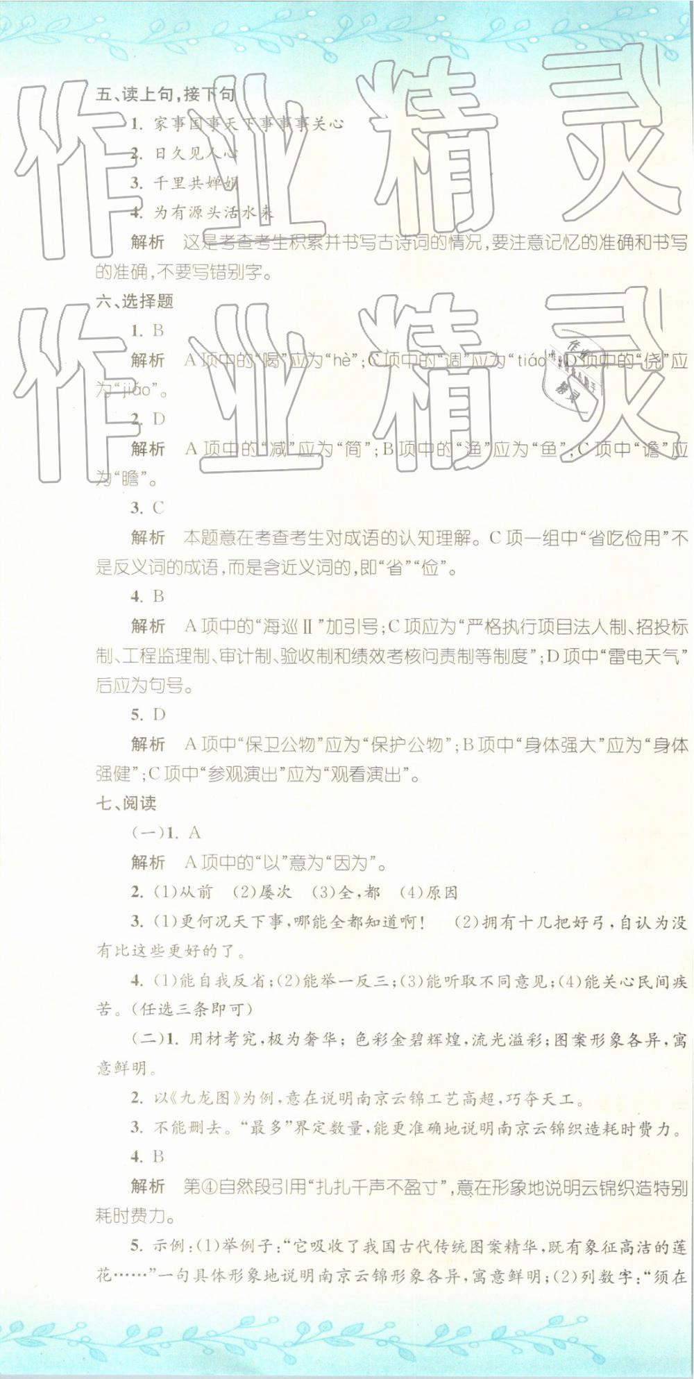 2019年孟建平小升初名校招生入学考试卷语文第34页