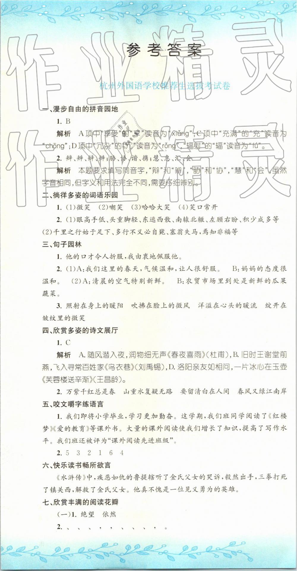 2019年孟建平小升初名校招生入学考试卷语文第1页