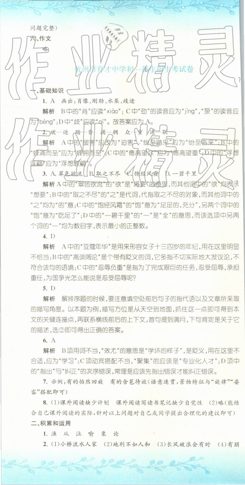 2019年孟建平小升初名校招生入学考试卷语文第16页