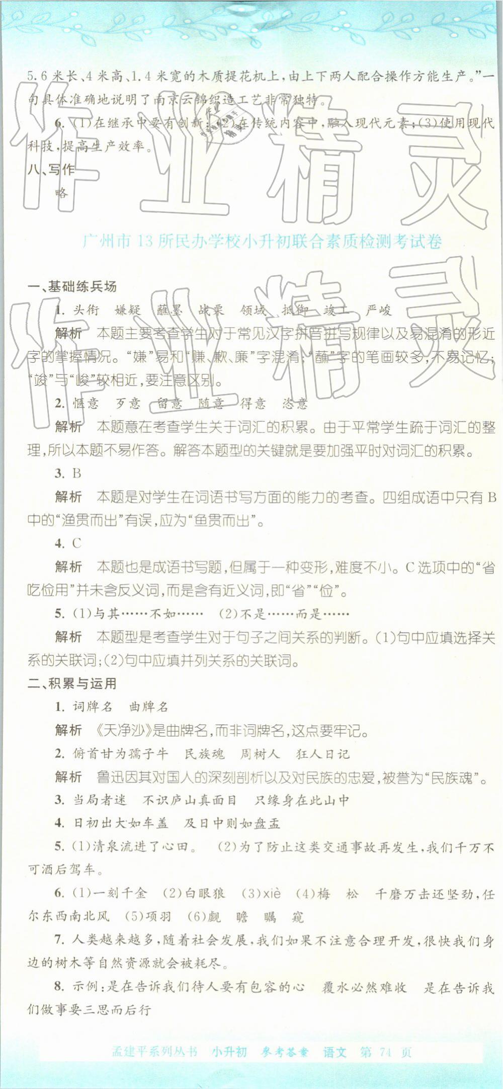 2019年孟建平小升初名校招生入学考试卷语文第35页