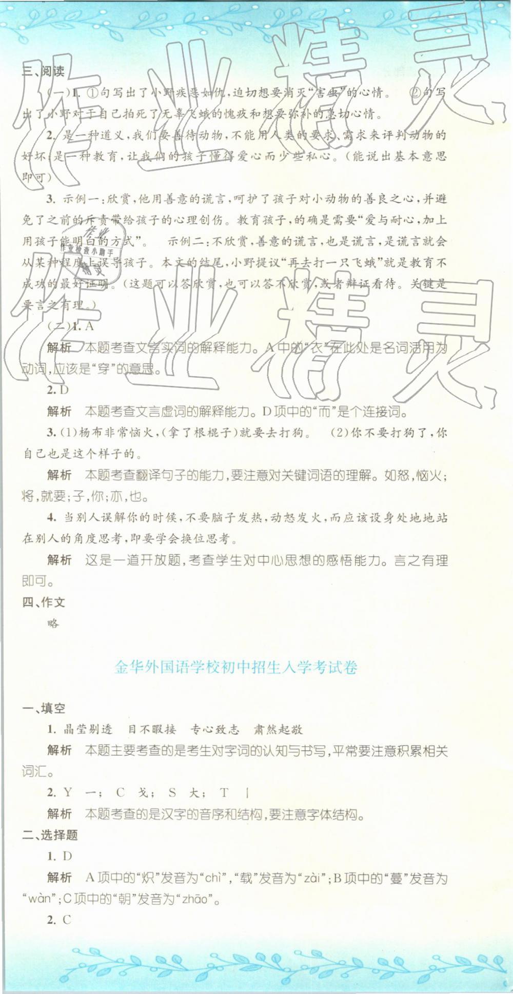 2019年孟建平小升初名校招生入学考试卷语文第36页