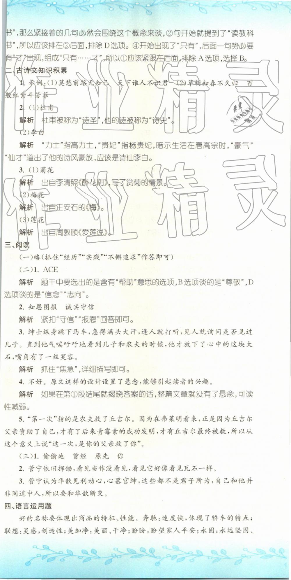 2019年孟建平小升初名校招生入学考试卷语文第21页