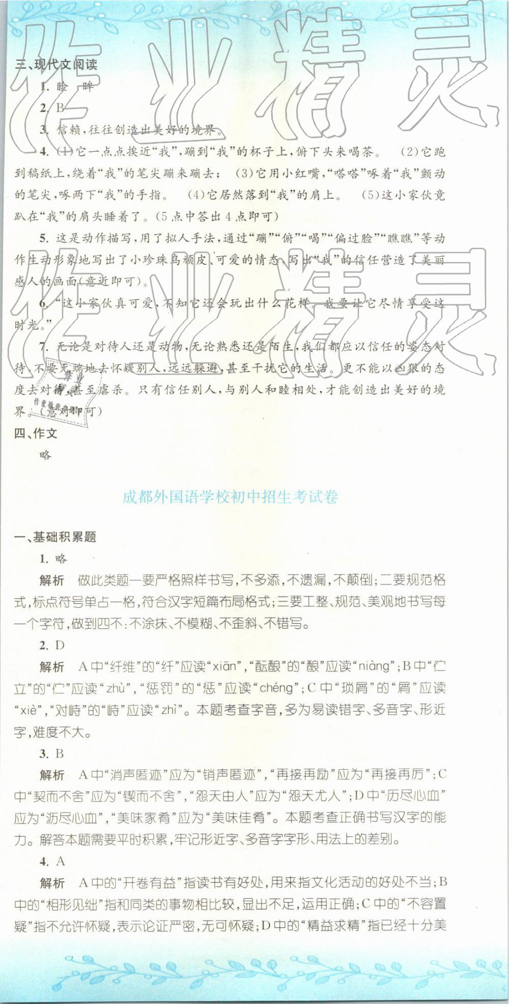 2019年孟建平小升初名校招生入学考试卷语文第9页