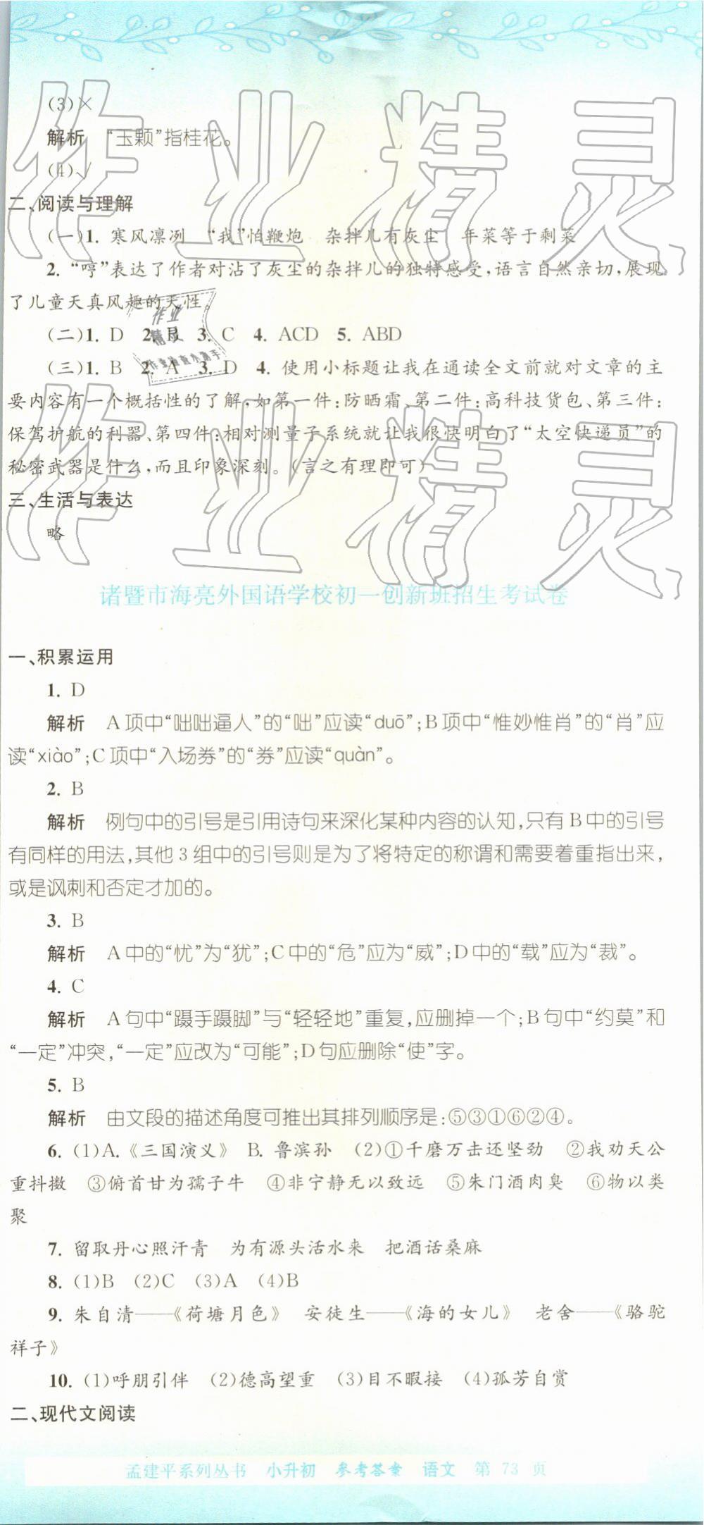 2019年孟建平小升初名校招生入学考试卷语文第32页