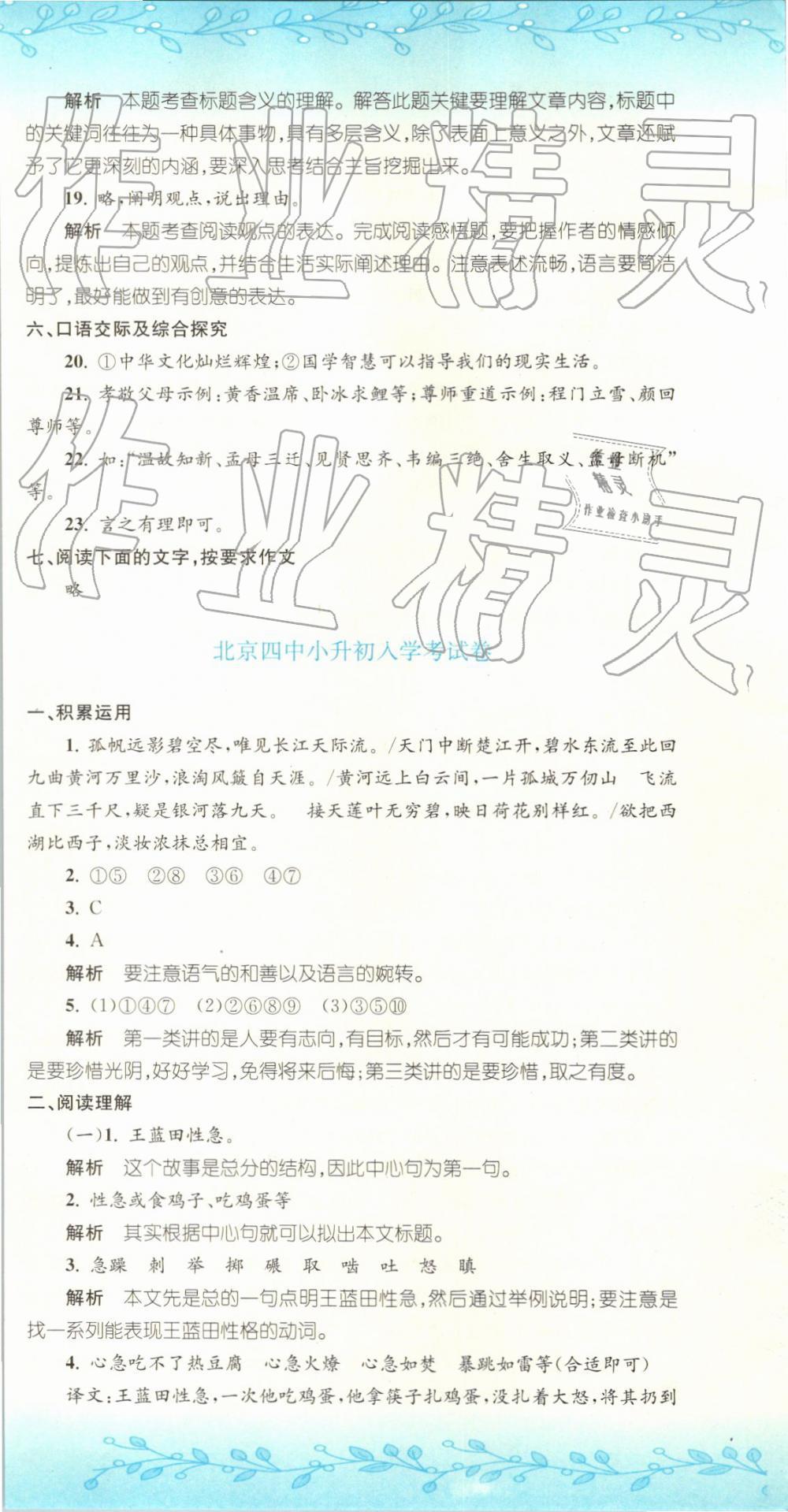 2019年孟建平小升初名校招生入学考试卷语文第12页