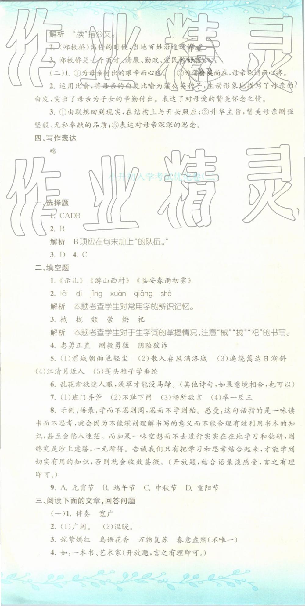 2019年孟建平小升初名校招生入学考试卷语文第46页