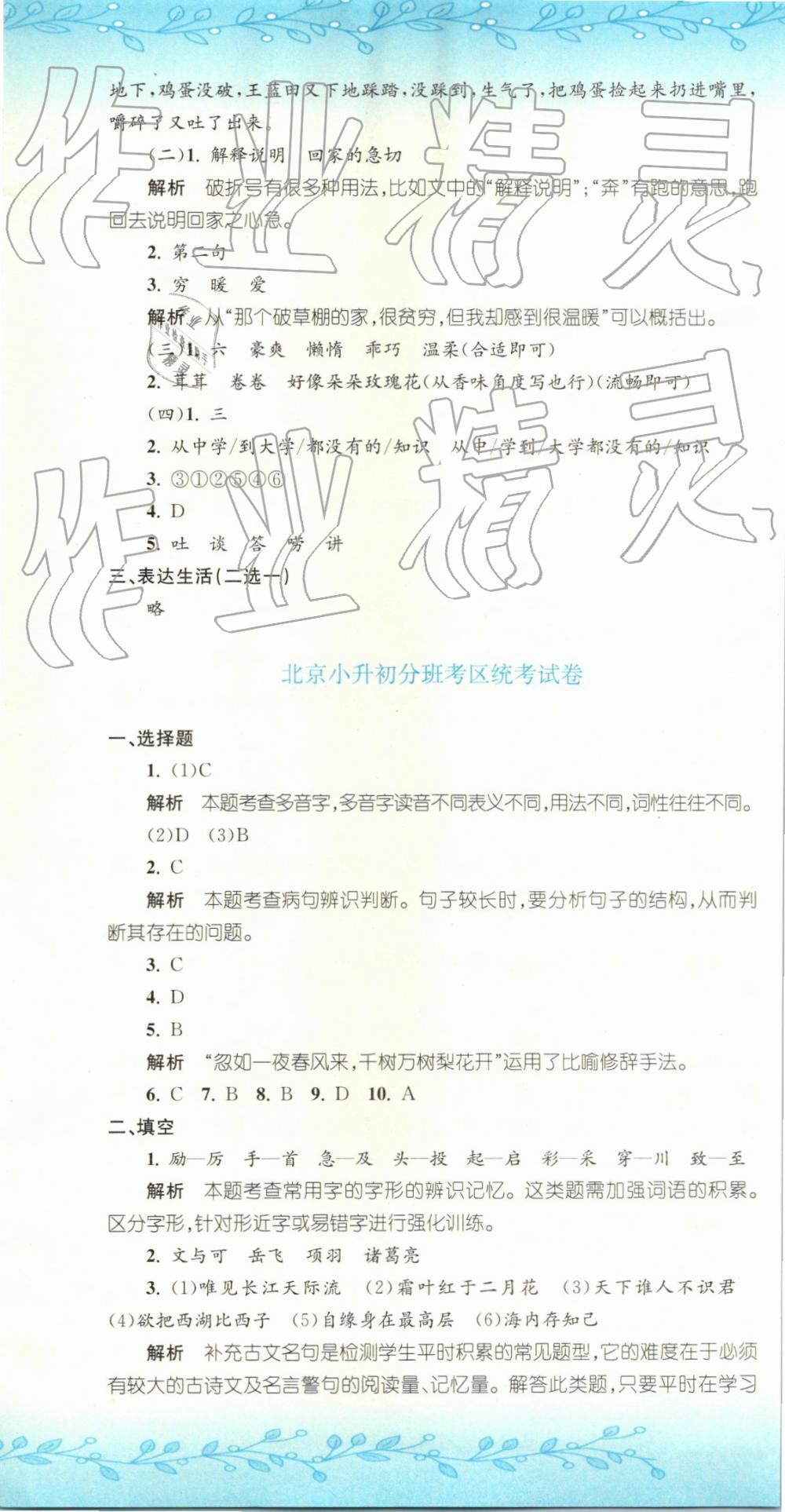2019年孟建平小升初名校招生入学考试卷语文第13页