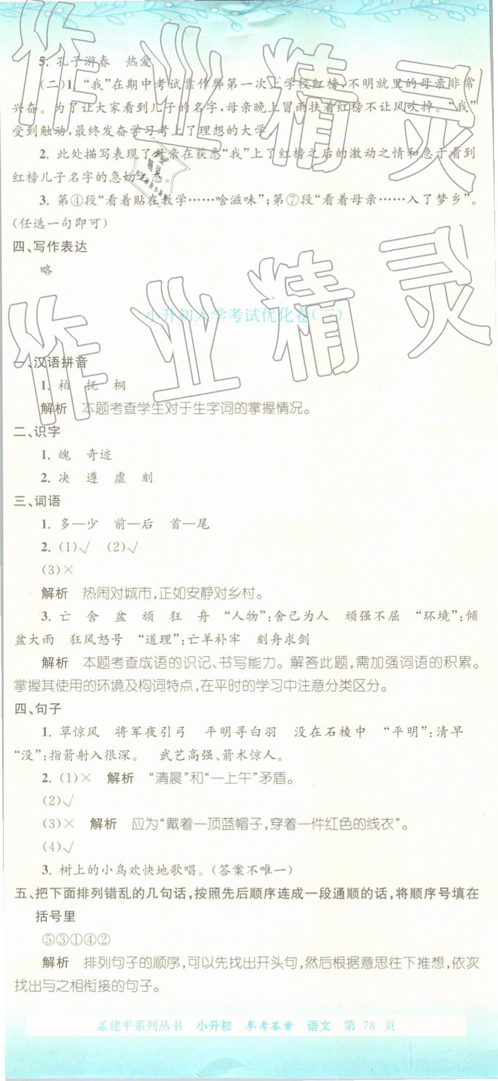 2019年孟建平小升初名校招生入学考试卷语文第47页