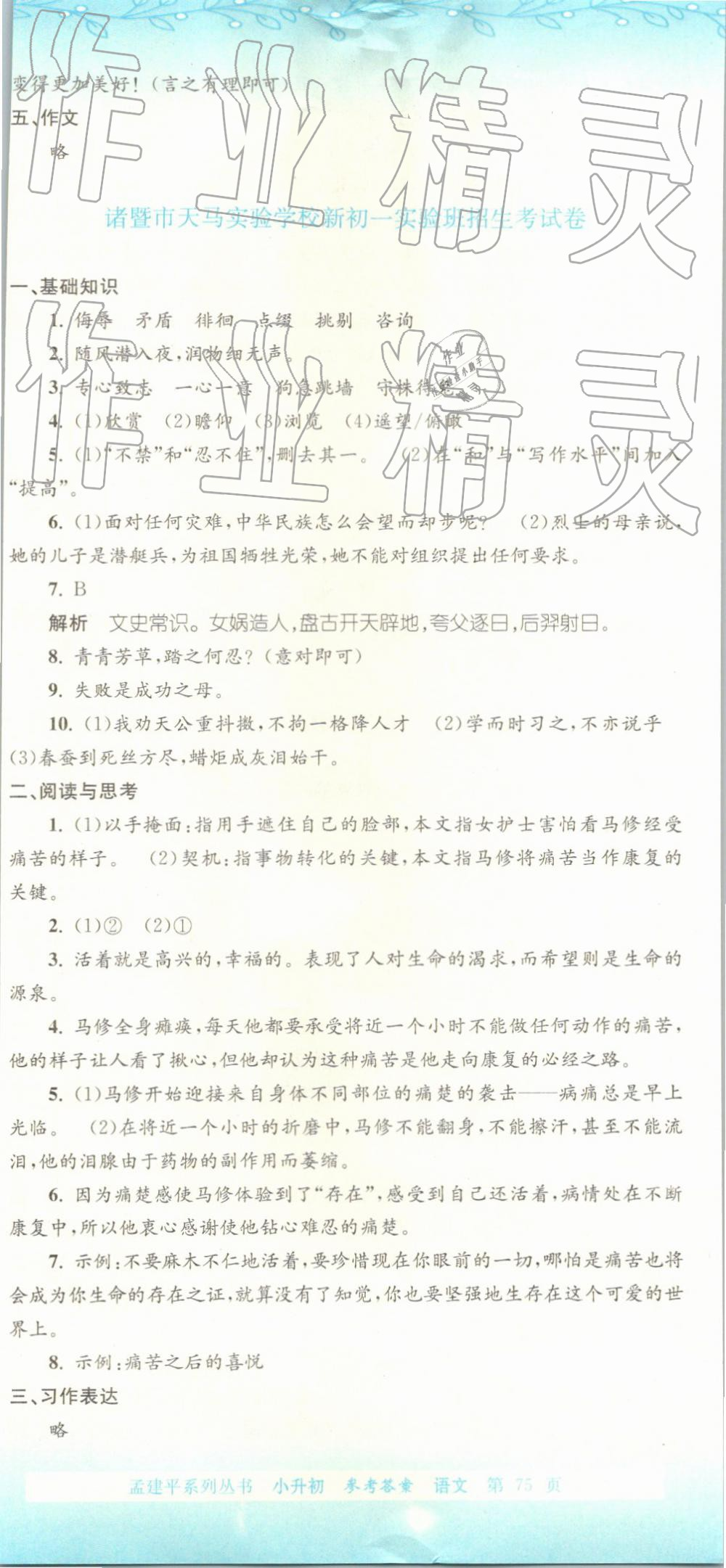 2019年孟建平小升初名校招生入学考试卷语文第38页