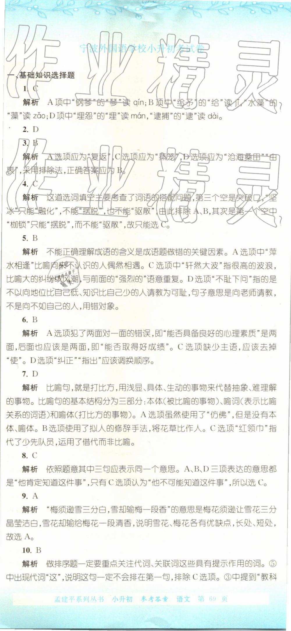 2019年孟建平小升初名校招生入学考试卷语文第20页