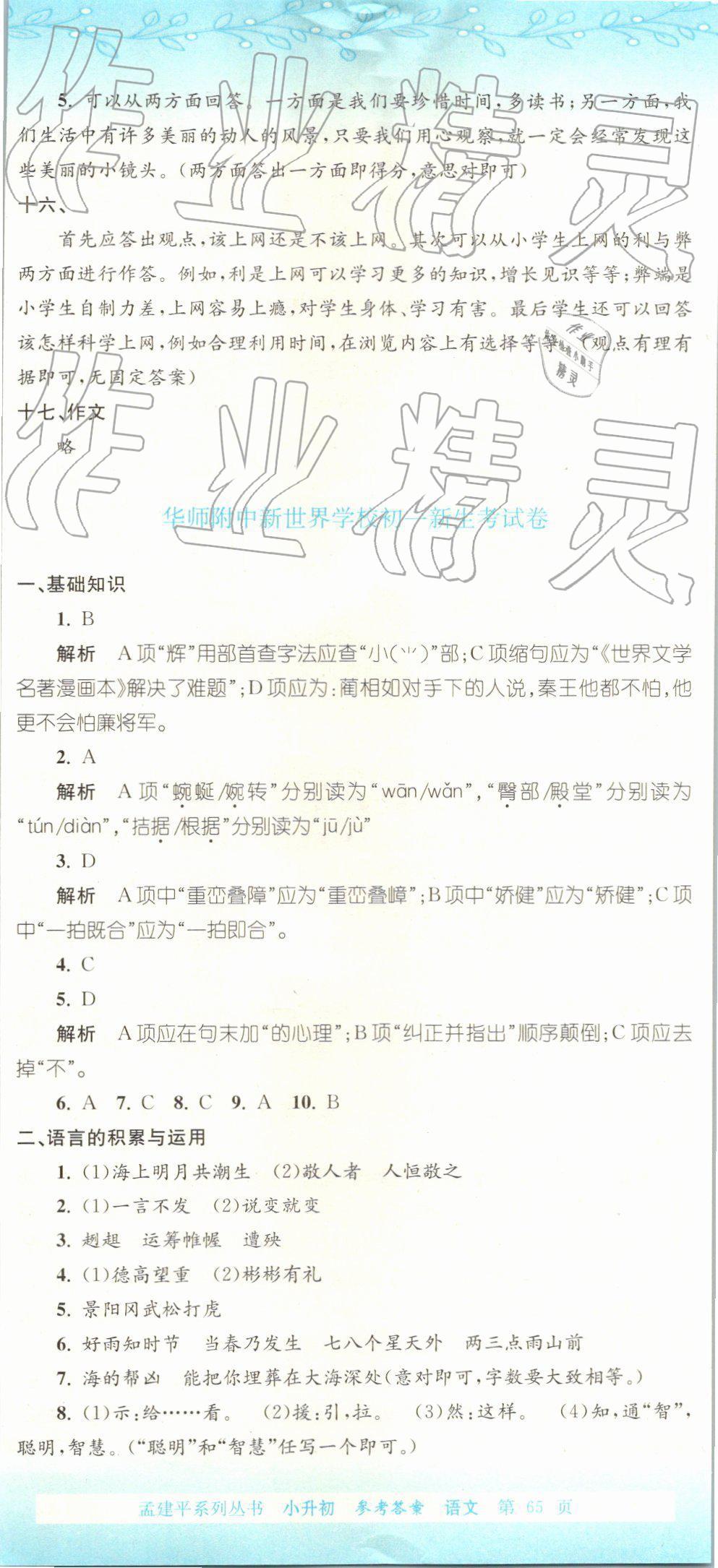 2019年孟建平小升初名校招生入学考试卷语文第8页