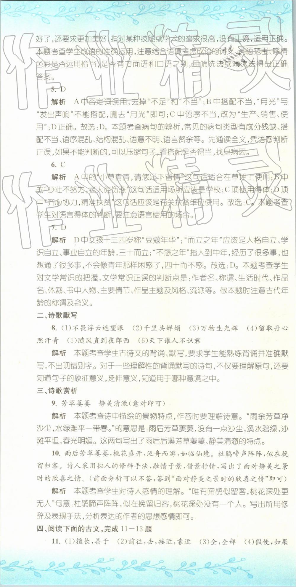 2019年孟建平小升初名校招生入学考试卷语文第10页