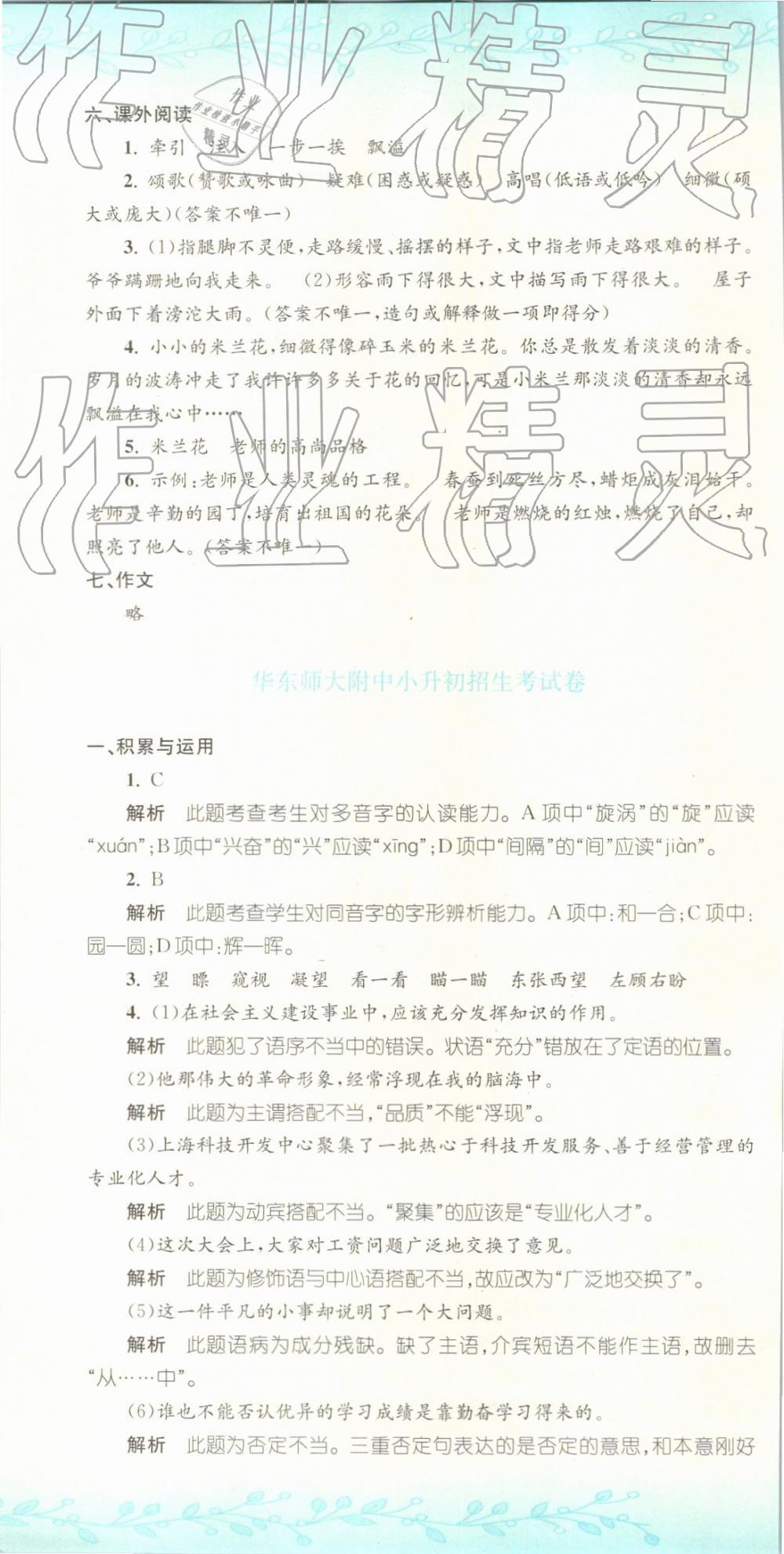 2019年孟建平小升初名校招生入学考试卷语文第28页