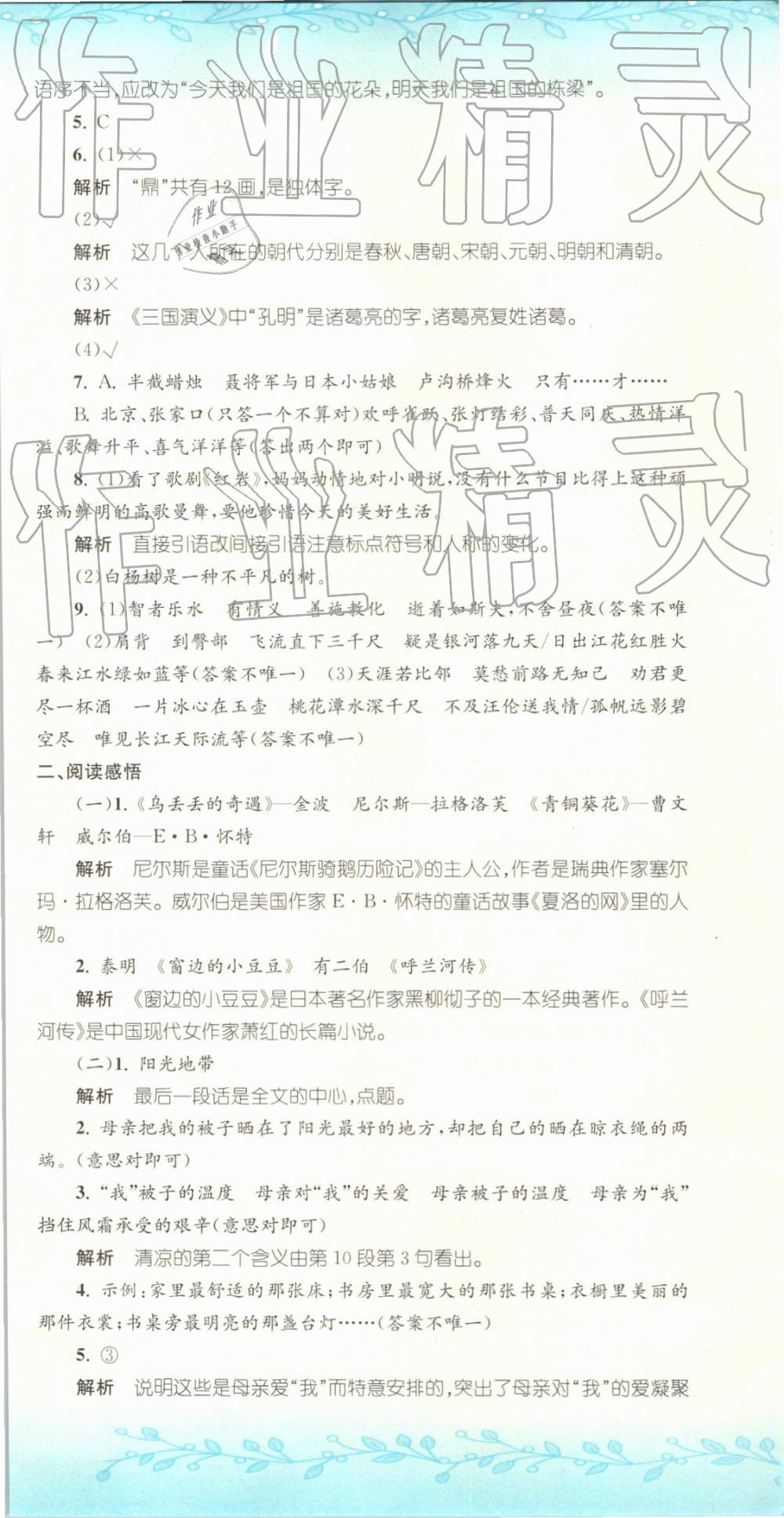 2019年孟建平小升初名校招生入学考试卷语文第42页