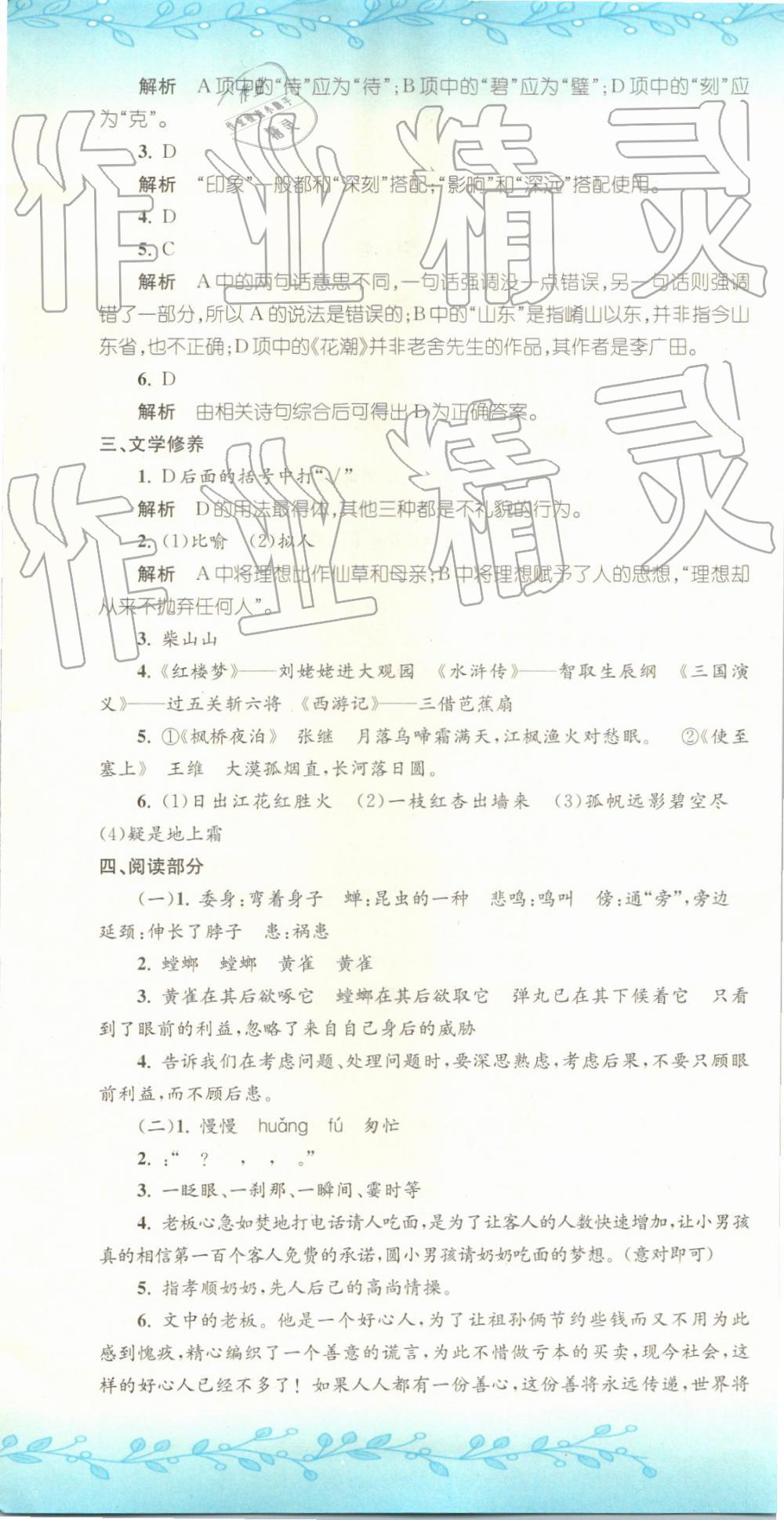2019年孟建平小升初名校招生入学考试卷语文第37页