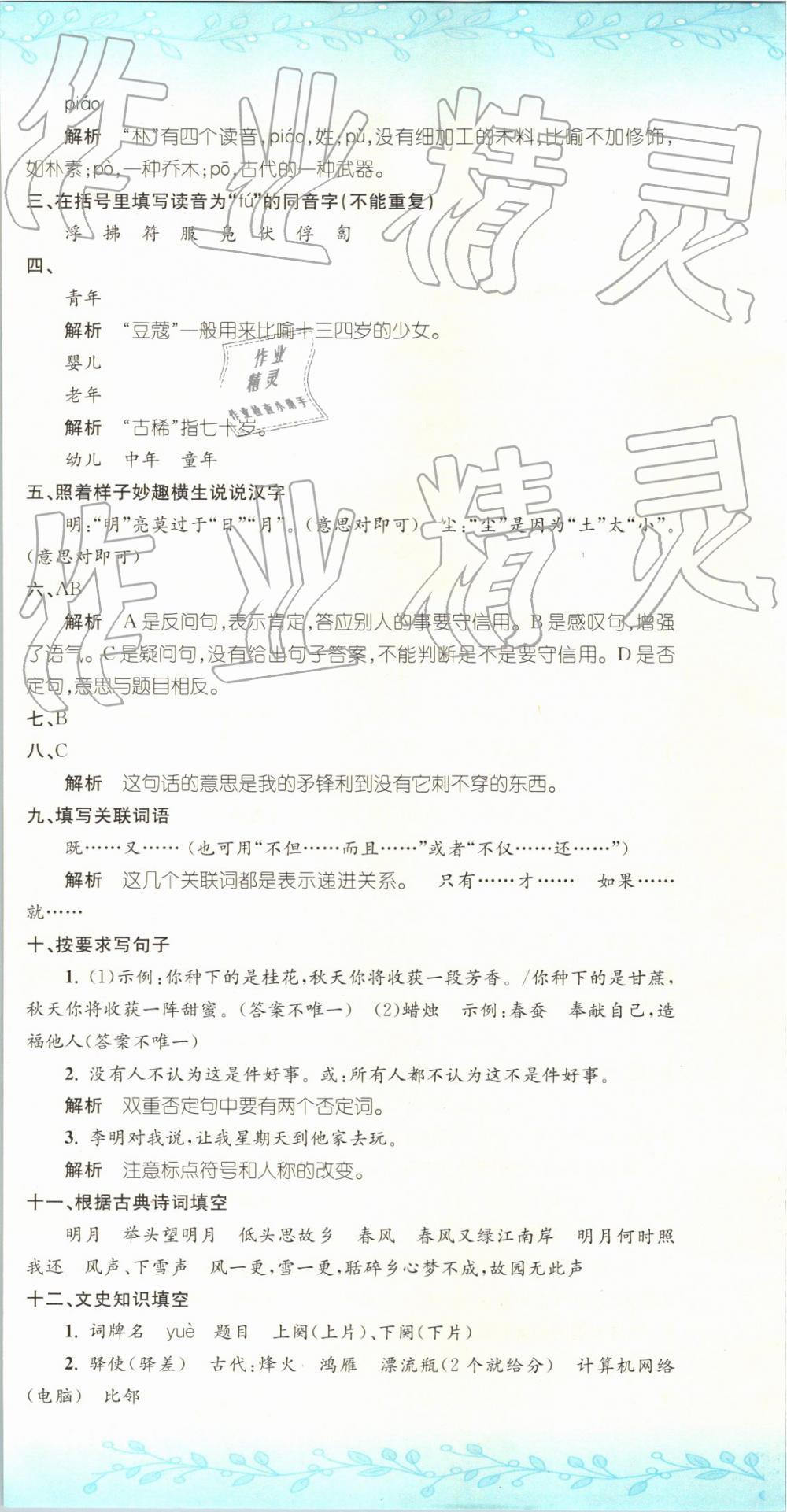 2019年孟建平小升初名校招生入学考试卷语文第6页