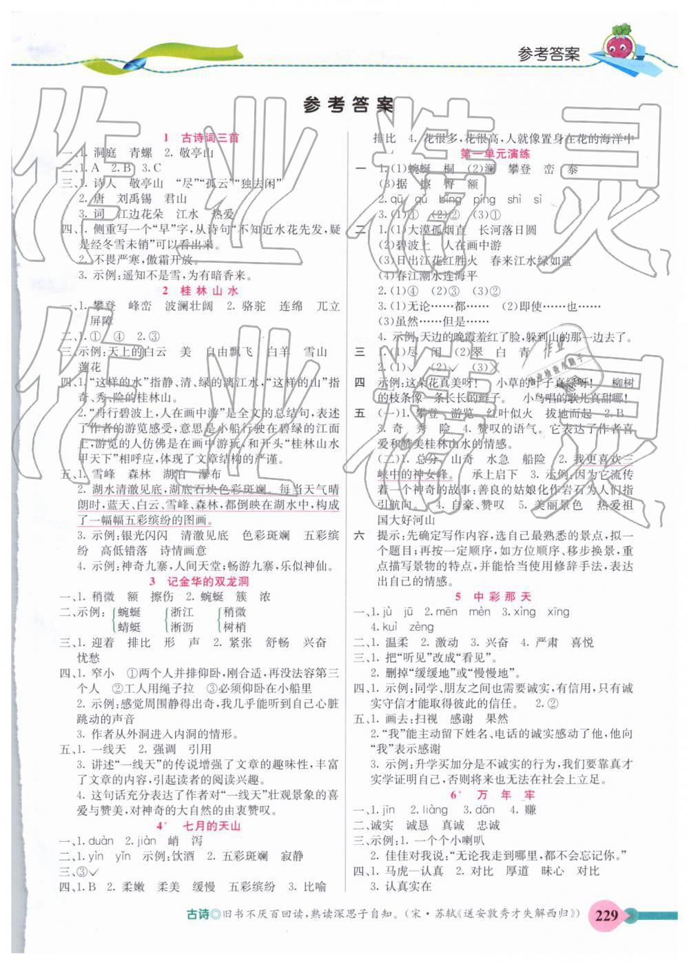 2019年五E课堂四年级语文下册人教实验版第1页