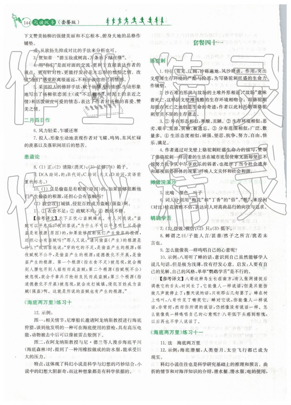 2019年阅读拔萃七年级下册第24页