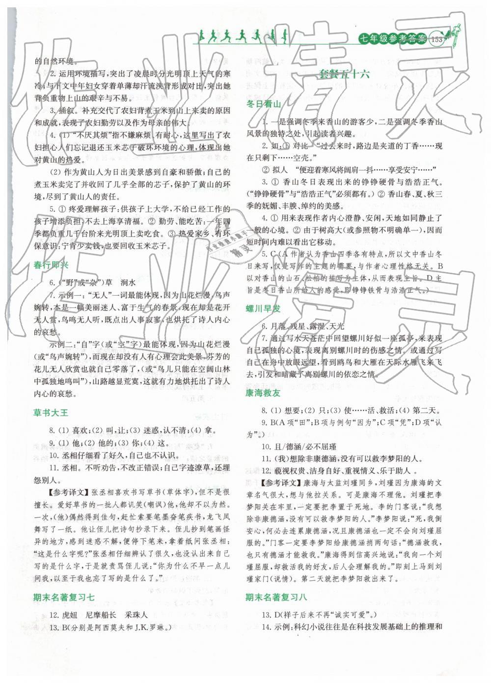 2019年阅读拔萃七年级下册第33页