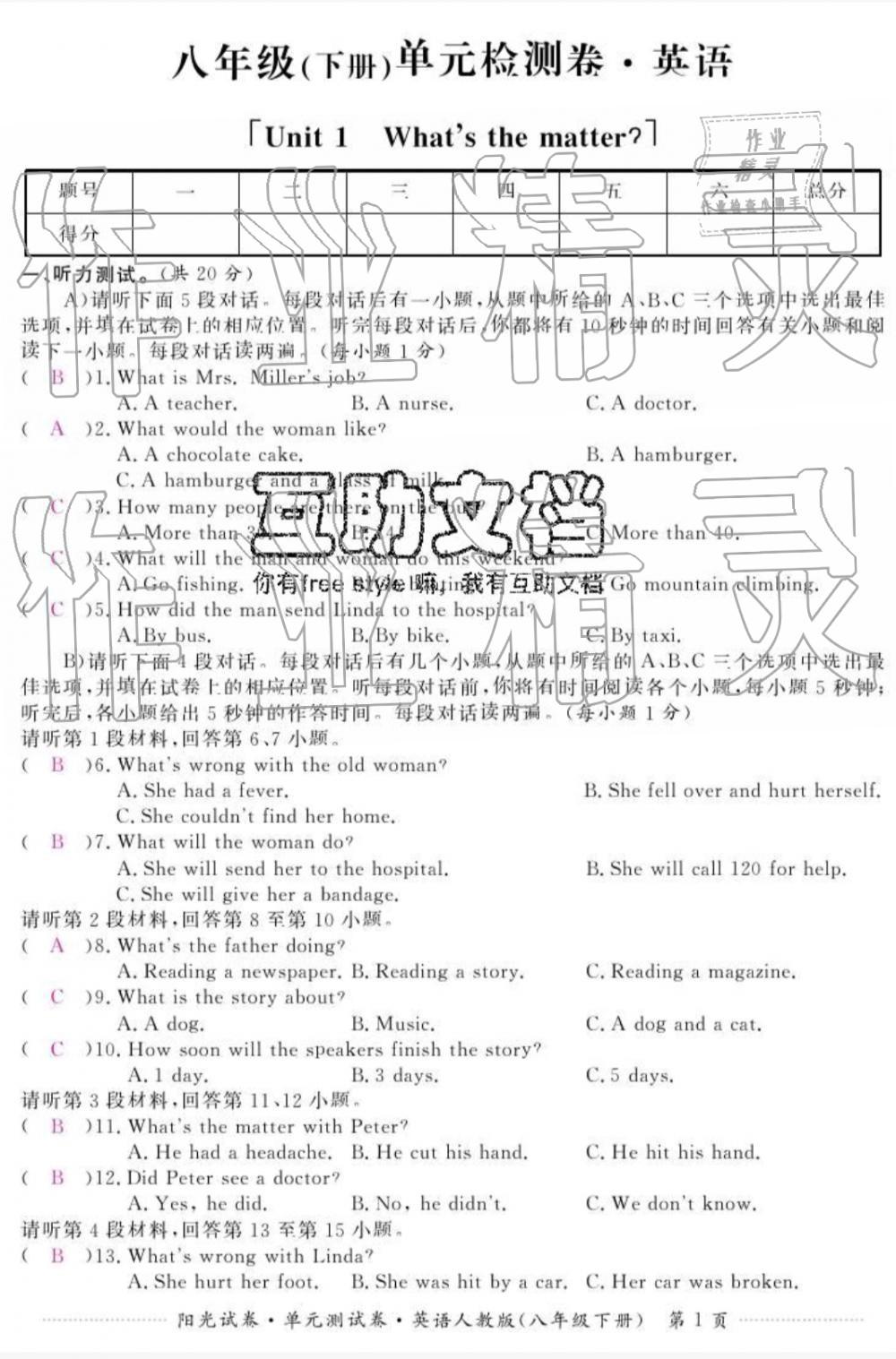 2019年阳光试卷单元测试卷八年级英语下册人教版第1页