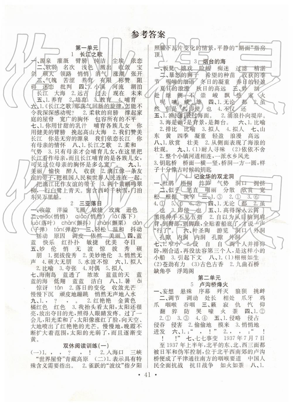 2019年全频道课时作业六年级语文下册苏教版第1页