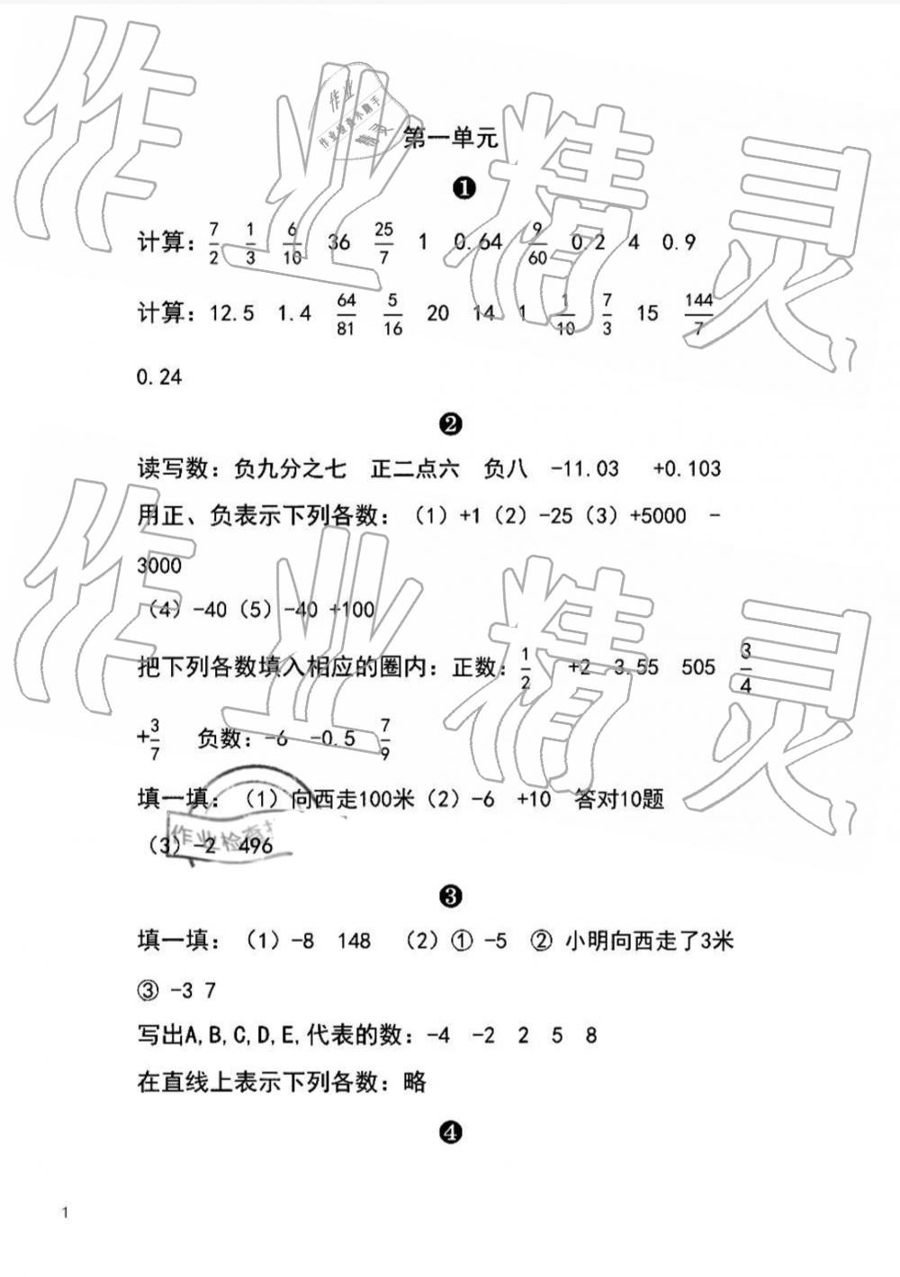 2019年小学数学口算基础训练六年级下册第1页