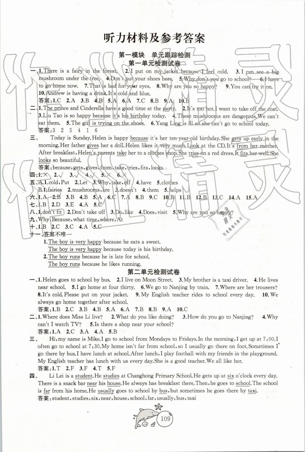 2019年金钥匙1加1目标检测五年级英语下册江苏版第1页