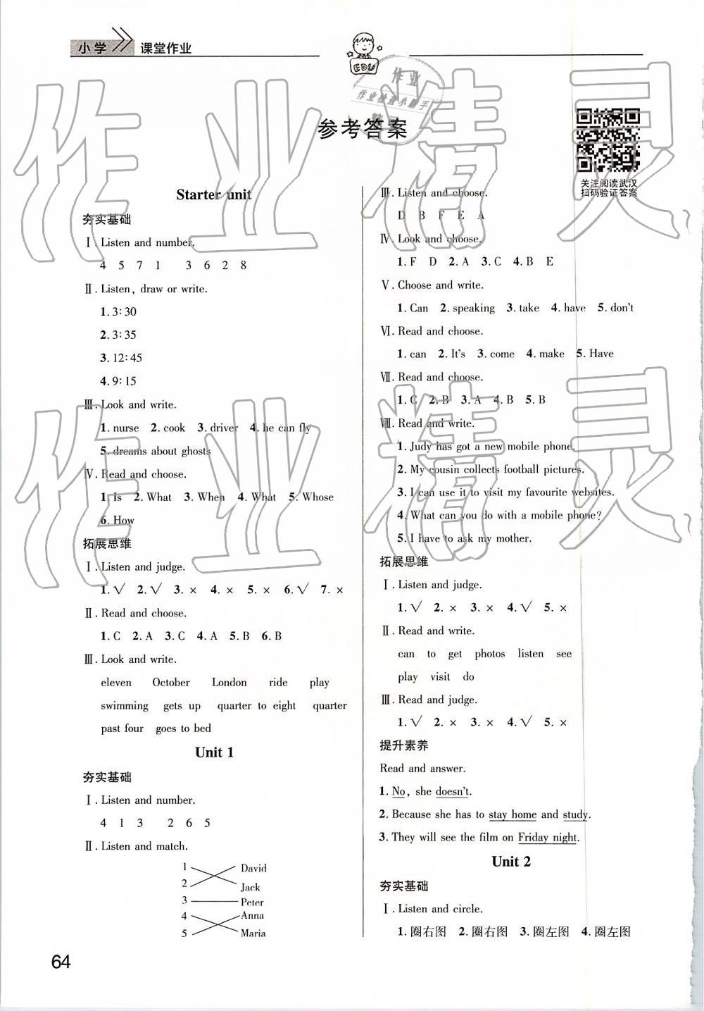 2019年智慧学习天天向上课堂作业五年级英语下册剑桥版第1页