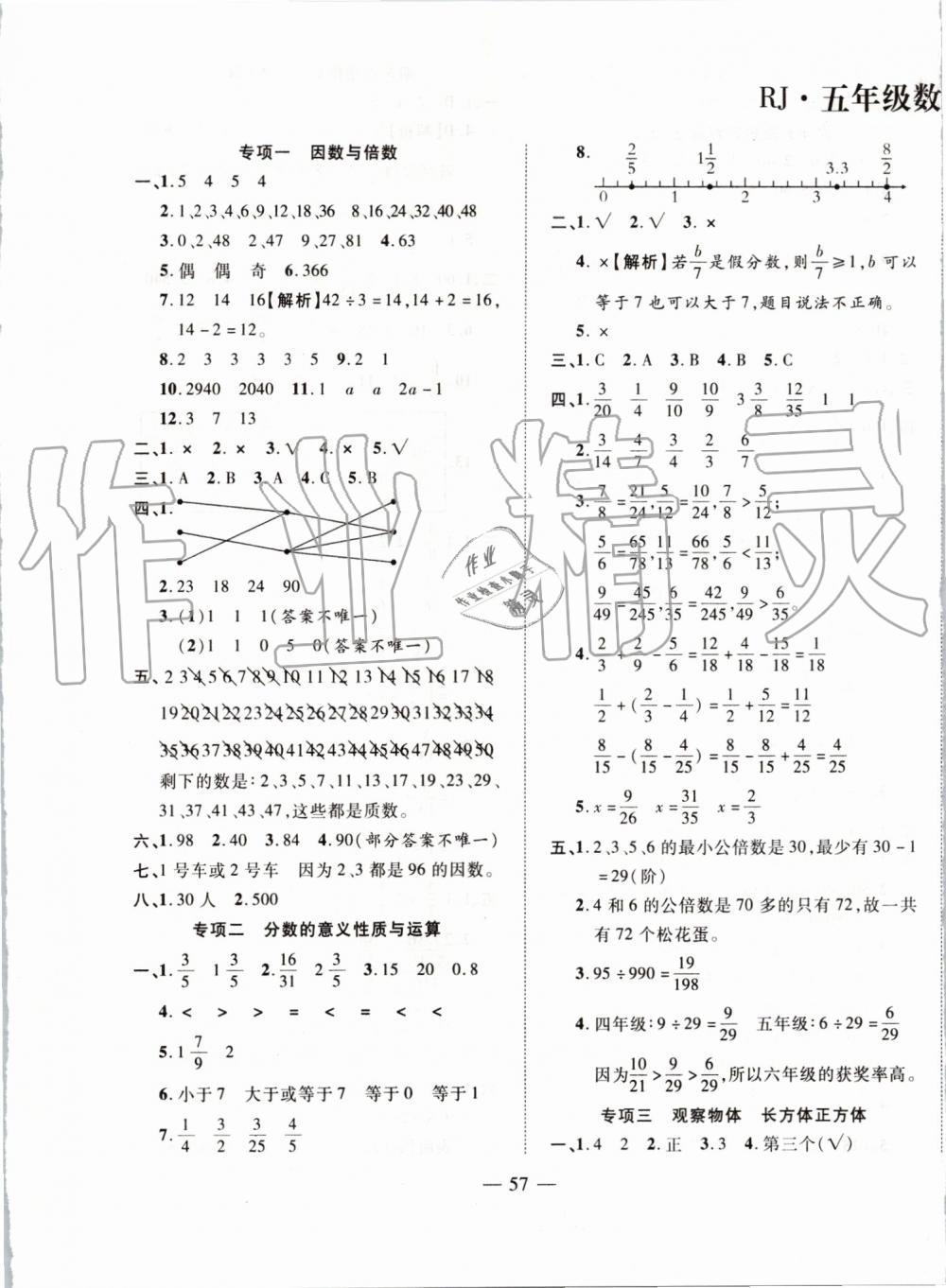 2019年全程無憂期末沖刺奪分卷年級數學下冊人教版第1頁