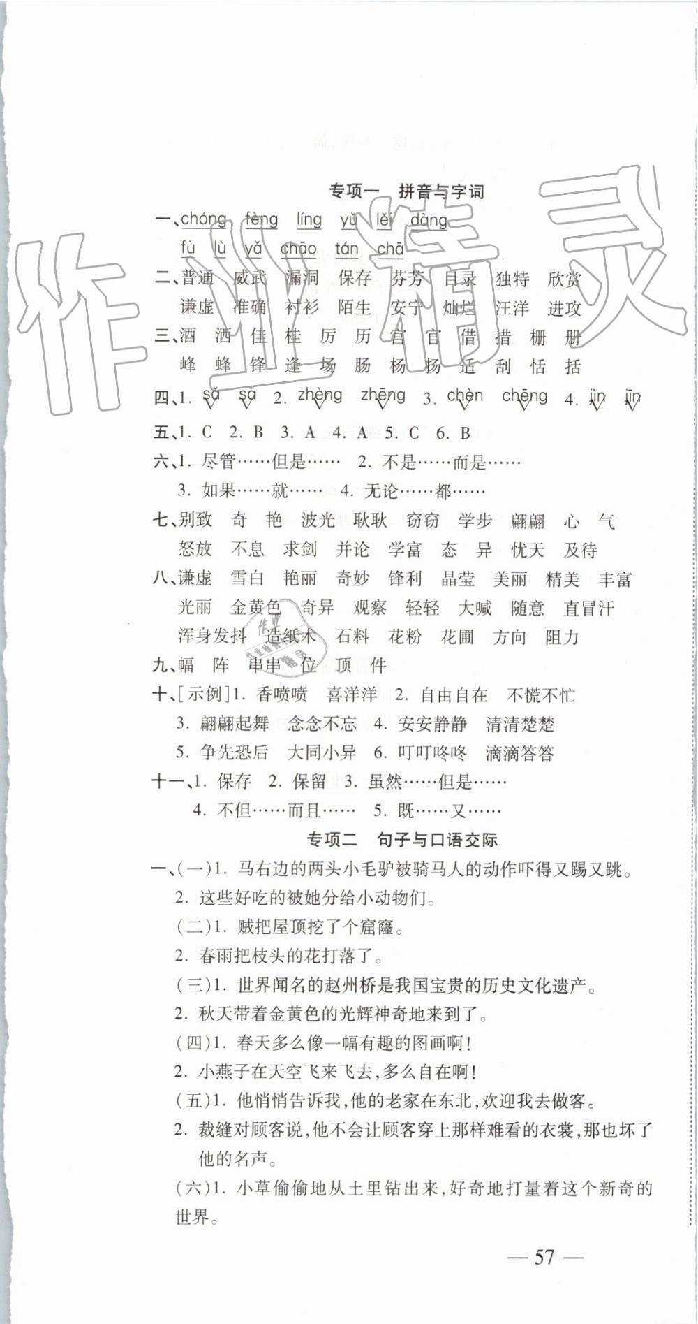2019年全程無憂期末沖刺奪分卷三年級語文下冊人教版第1頁