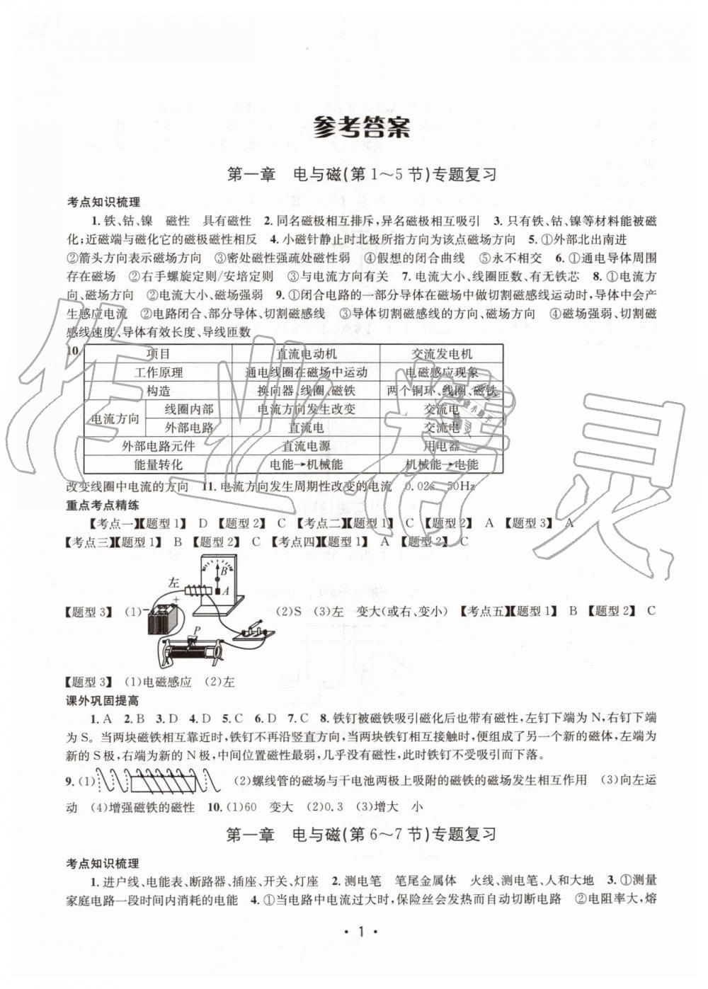 2019年名校期末復習寶典八年級科學下冊浙教版第1頁